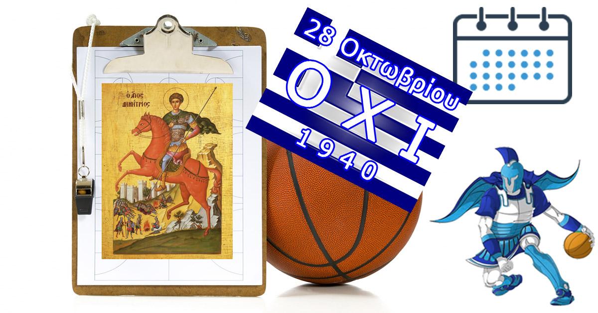Ανακοίνωση προγράμματος για Αγίου Δημητρίου και 28η Οκτωβρίου.